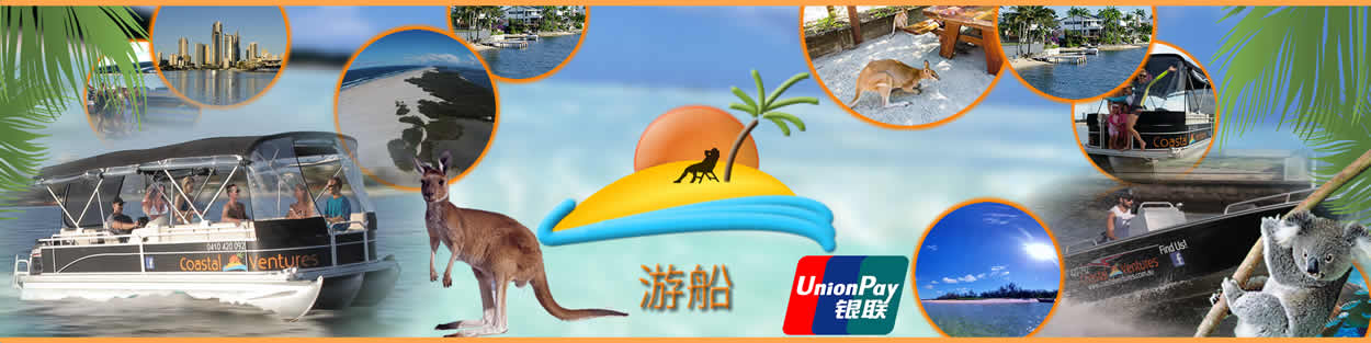 Chinese boat tours Gold coast